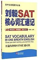 SAT Vocabulary in One Breath English [並行輸入品]