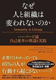 なぜ人と組織は変われないのか ― ハーバード流 自己変革の理論と実践の書影