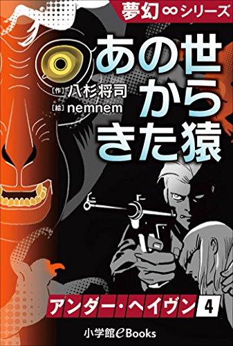 夢幻∞シリーズ アンダー・ヘイヴン4 あの世からきた猿の詳細を見る
