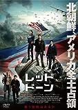 レッド・ドーン[DVD]