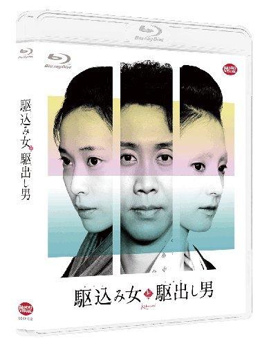 駆込み女と駆出し男 [Blu-ray]