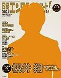日経エンタテインメント! 2016年11月号増刊 画像