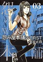 怨み屋本舗 WORST 第03巻