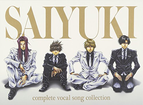 「最遊記」コンプリート・ボーカルソングコレクションの詳細を見る