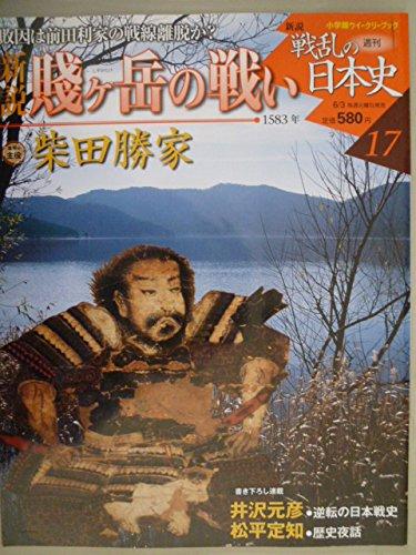 新説戦乱の日本史17 賤ケ岳の戦い