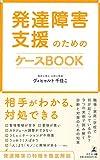 発達障害支援のためのケースBOOK