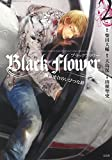 このマンガがすごい! comics Black Flower 2 (このマンガがすごい!comics)