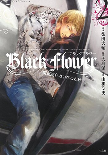 このマンガがすごい! comics Black Flower 2 (このマンガがす・・・