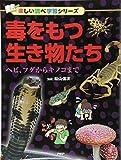 毒をもつ生き物たち ヘビ、フグからキノコまで (楽しい調べ学習シリーズ)