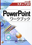 PowerPointワークブック―ステップ30 (情報演習 (3))