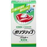 【アース製薬】ポリグリップパウダー 無添加 50g ×3個セット