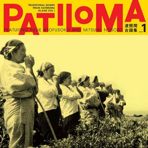 PATILOMA 波照間 古謡集1