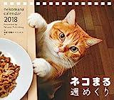 2018カレンダー ネコまる 週めくり ([カレンダー])
