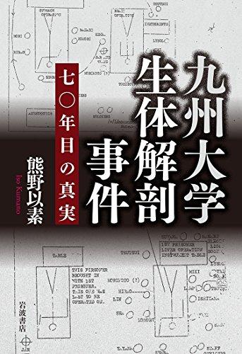 九州大学生体解剖事件――70年目の真実の詳細を見る