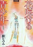 花咲ける青少年 1―愛蔵版 (花とゆめCOMICSスペシャル)