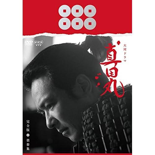 真田丸 完全版 第参集 [DVD]