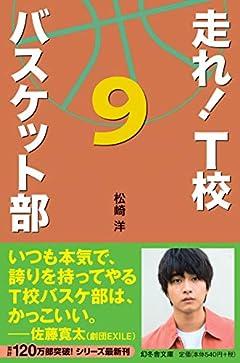 走れ! T校バスケット部 9 (幻冬舎文庫)