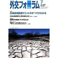 外交フォーラム 2008年 07月号 [雑誌]