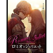 ロミオとジュリエット 前篇(字幕版)
