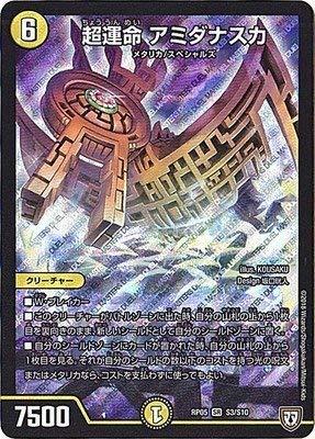 デュエルマスターズ新5弾/DMRP-05/S3/SR/超運命 アミダナスカ
