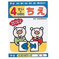 学研ステイフル 幼児 知育 教材   4さいのワーク ちえ N04552