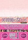 芙蓉閣の女たち~新妓生伝 DVD-BOX 1[DVD]