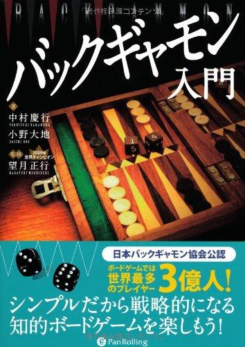 バックギャモン入門 (カジノブックシリーズ)の詳細を見る