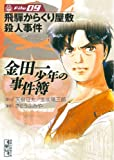 金田一少年の事件簿 File(9) (週刊少年マガジンコ...