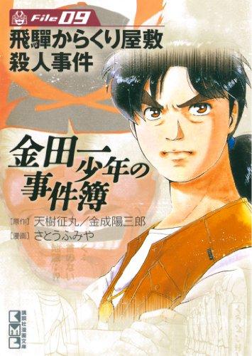 金田一少年の事件簿 File(9) (週刊少年マガジンコミックス)