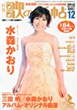 歌の手帖 2012年 12月号 [雑誌]