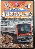 「カッコいい!東武の電車IV」 のりものジョイ・シリーズ・44 (のりものジョイ・シリーズ)
