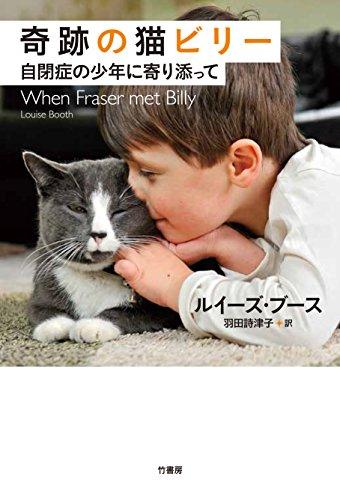 奇跡の猫ビリー 自閉症の少年に寄り添っての詳細を見る