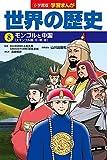 小学館版学習まんが 世界の歴史 8 モンゴルと中国 (学習まんが 小学館版) 画像