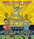 おまえ達との道FINAL〜in 東京ドーム〜