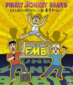 おまえ達との道FINAL~in 東京ドーム~ [Blu-ra...