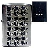 無駄無駄無駄無駄 ZIPPO 200 ジョジョ JOJO クロムサテーナ ディオ 刻印 ジョジョの奇妙な冒険 グッズ ジッポ ジョジョリオン ライター 名言 おもしろ スタンダード