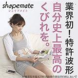 シェイプメイト ランダムアクセス高周波EMS ダイエット・インナーマッスル 筋肉を慣れさせずにトレーニング! 【パッド2セット付】