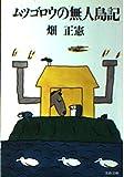 ムツゴロウの無人島記 〔正〕 (文春文庫)