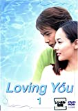 Loving You ラビングユー [レンタル落ち] 全8巻セット [マーケットプレイスDVDセット商品] 画像