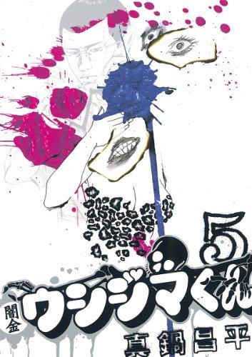 闇金ウシジマくん(5) (ビッグコミックス)の詳細を見る