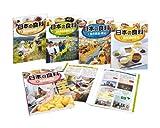 日本の食料(全5巻)
