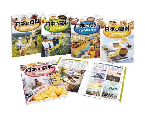 日本の食料(全5巻)の詳細を見る