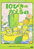 10ぴきのかえる VOL.1[DVD]