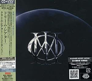 ドリーム・シアター(DVD-Audio付スペシャル・エディション)