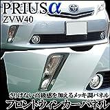 プリウスα ZVW40/41 フロントウィンカーパネル