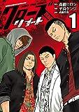 クローズZEROリブート 1 (少年チャンピオン・コミックス エクストラ)