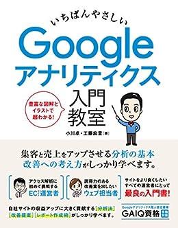 [小川 卓, 工藤 麻里]のいちばんやさしい Googleアナリティクス 入門教室
