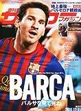 サッカーマガジン 2011年 12/27号 [雑誌]