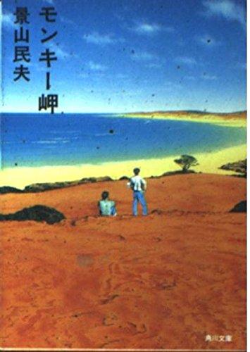 モンキー岬 (角川文庫)の詳細を見る