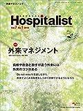 Hospitalist(ホスピタリスト) Vol.7 No.1 2019(特集:外来マネジメント) メディカルサイエンスインターナショナル